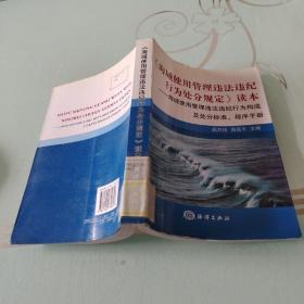 《海域使用管理违法违纪行为处分规定》读本:海域使用管理违法违纪行为构成及处分标准、程序手册
