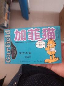 加菲猫全集第19