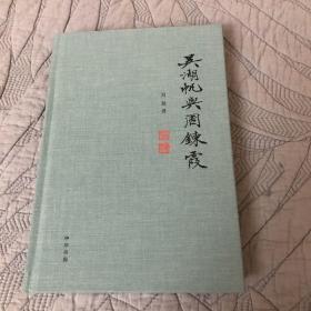 吴湖帆与周練霞(精装签名本)