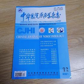 中华医院感染学杂志2021---12