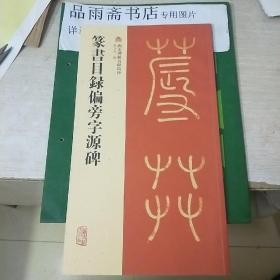 西安碑林名碑精粹:篆書目錄偏旁字源碑(一版一?。? error=