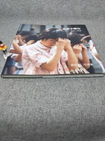 你好小朋友复刻版:秋山亮二写真集