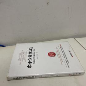 中小企业学华为(未开封)