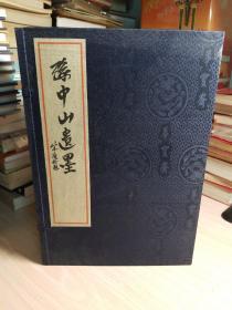 孙中山遗墨(全三册)线装宣纸