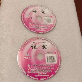 语文:五年级下册1-2  电脑版CD-ROM光盘 (人教版义务教育课程标准实验教科书学习光盘  无书  仅光盘2张)