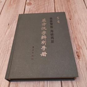 东方汉字辨析手册(一版一印)