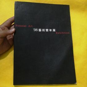 云南艺术学院美术系教师作品 98艺术双年展