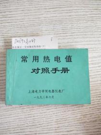常用热电值对照手册