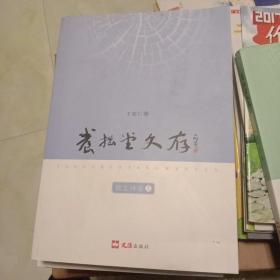 养拙堂文存-散文诗卷(三)(未翻阅)