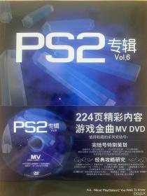 PS2专辑vol.6(有光盘)