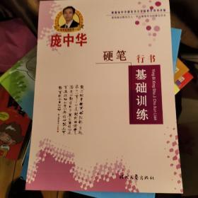 庞中华硬笔行书基础训练