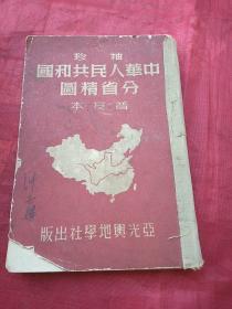 袖珍中华人民共和国分省精图 普及本