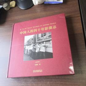 中国人的四十年影像志:汉英对照