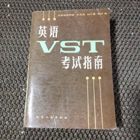 英语VST考试指南