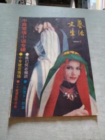 文艺生活1988  5