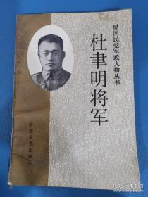 杜聿明将军:原国民党军政人物丛书
