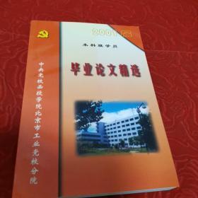 毕业论文精选本科班学员。2001届。中央党校函授学院,北京市工业党校分院。