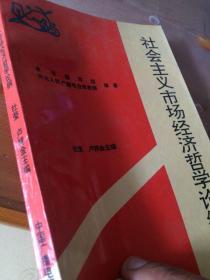 王莹:社会主义市场经济哲学论纲(作者签名)
