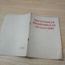 中国共产党中央委员会主席国务院总理华国锋同志在全国工业学大庆会议上的讲话