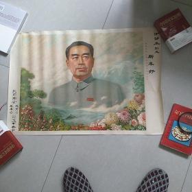 2开文革宣传画敬爱的周总理永远活在我们心中