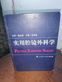实用腔镜外科学