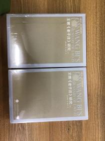 王弼《老子注》研究 上下 全二册 可开发票
