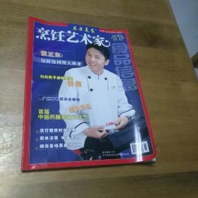 东方美食 烹饪艺术家2006年第5期