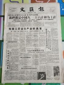文汇报1958年10月6日
