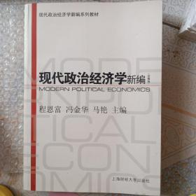 现代政治经济学新编