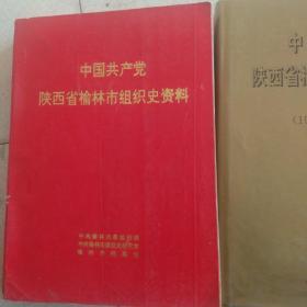 中国共产党陕西省榆林市榆阳区组织史资料(1-4卷)