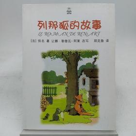 夏洛书屋:列那狐的故事(精选版)