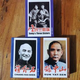 3副珍藏扑克宋氏三姐妹孙中山蒋介石民国人物珍贵历史照片卡牌