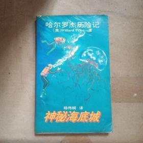 哈尔罗杰历险记:神秘海底城(95年1版1印)