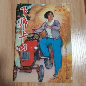 下乡上山(学习资料第30辑,上海市革命委员会下乡上山办公室汇编)