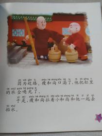 中国传统民间故事三个和尚