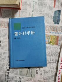 普外科手册