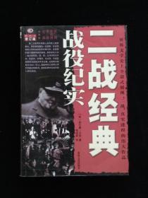 二战经典战役纪实