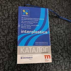18я международная специализированная выставка пластмасс и каучука