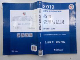 2019国家执业药师考试指南:药事管理与法规  第七版