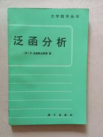 泛函分析【大学数学丛书】