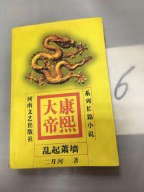 康熙大帝(4)-乱起萧墙(有潮痕)