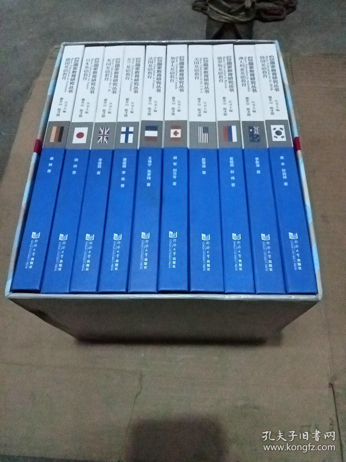G20国家教育研究丛书:日本,美国,俄罗斯,英国,法国,德国,加拿大,澳大利亚,韩国,芬兰.【全十册合售】