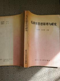 毛泽东思想原理与研究