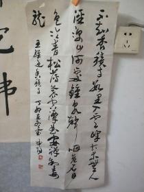 著名书法家、上海市书协主席丁申阳书法(左上有一处破损,但没伤字)