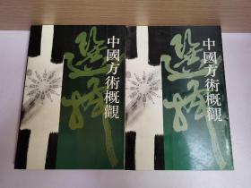 中国方术概观(选择卷上下册)