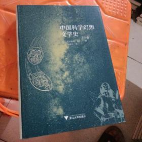 中国科学幻想文学史 只有下册