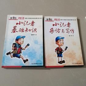 全国少工委全国小记者培训活动指定教材(全两册)
