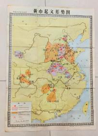 1978年中国历史教学挂图•黄巾起义形势图(一版一印,印数仅7万张)