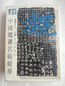 中国魏碑名帖精华  (精装)