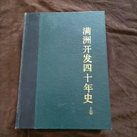 满洲开发四十年史(上卷)【240】